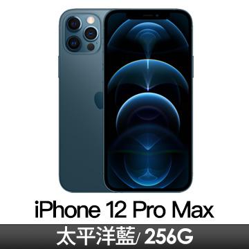 Apple iPhone 12 Pro Max 256GB 太平洋藍色