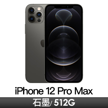 Apple iPhone 12 Pro Max 512GB 石墨色
