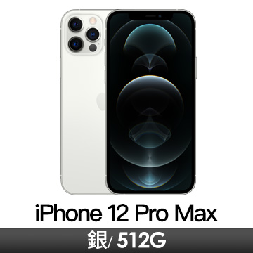 Apple iPhone 12 Pro Max 512GB 銀色
