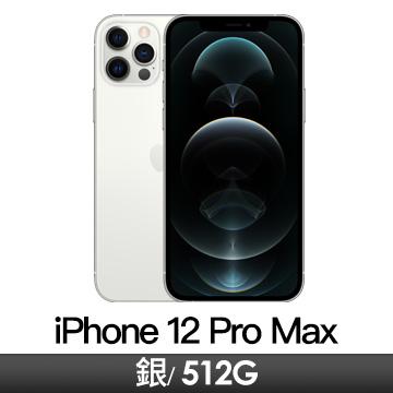 Apple iPhone 12 Pro Max 512GB 銀色 MGDH3TA/A