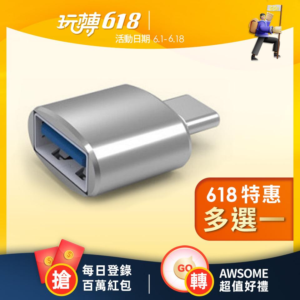 【618特惠組】ZBAND USB3.0 轉Type-C鋁合金轉接頭-銀  好禮特惠組 USBTOTYPECCONN
