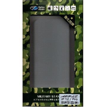 Qplus iPhone 12 Pro / 12 強化防摔殼-藍綠