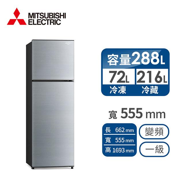 MITSUBISHI 288公升雙門變頻冰箱