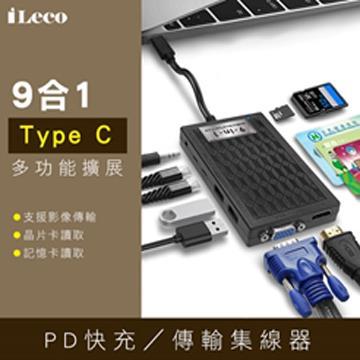 iLeco愛樂購 Type-C 9合1多功能傳輸集線器