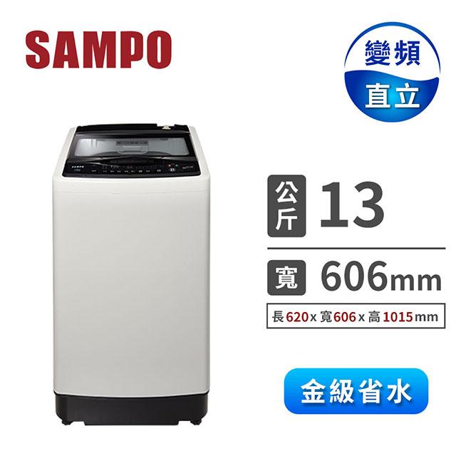 聲寶 13公斤單槽變頻洗衣機 ES-L13DV(G5)典雅灰