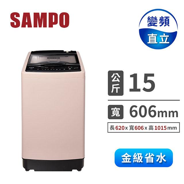 聲寶 15公斤單槽變頻洗衣機