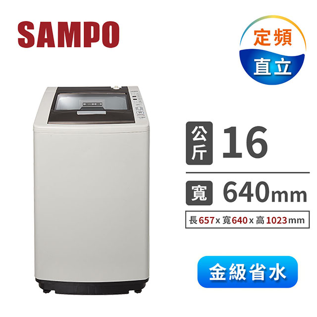 聲寶 16公斤單槽定頻洗衣機