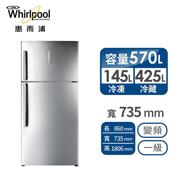 惠而浦 570公升上下門變頻冰箱 WRT571S
