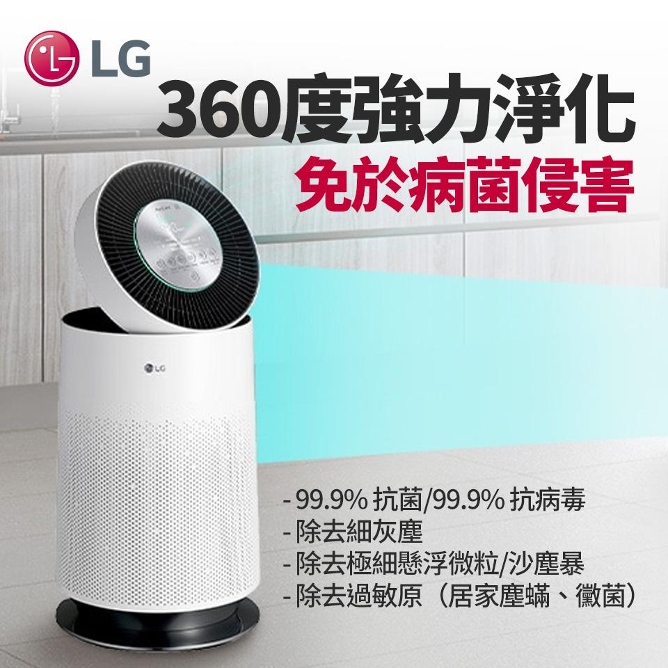 LG 360度單層空氣清淨機(白)