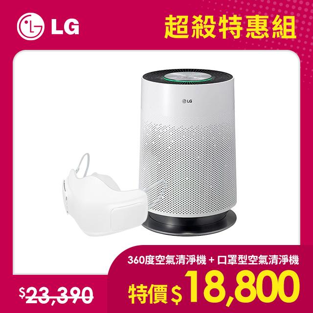 【超殺特惠組】LG 360度空氣清淨機 + 口罩型空氣清淨機