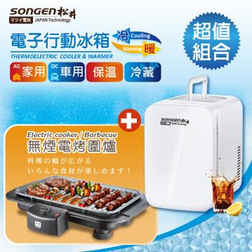 SONGEN松井 (烤肉爐+電子行動冰箱超值組合) KR-150HS+CLT-06W