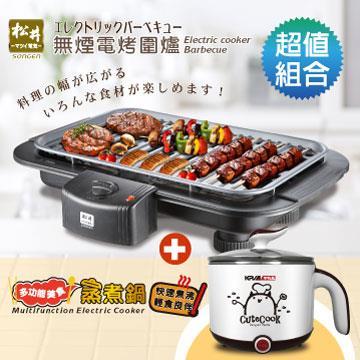 SONGEN松井 電烤盤(烤肉爐+美食鍋超值組合)