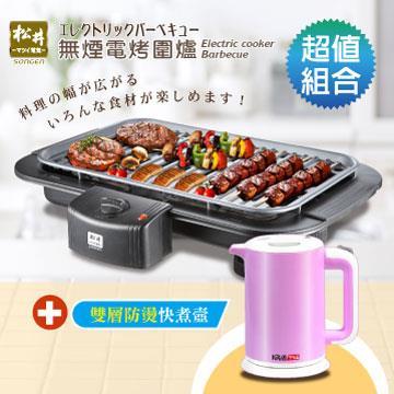 SONGEN松井 電烤盤(烤肉爐+快煮壺超值組合)