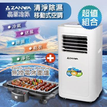 SONGEN松井(烤肉爐+移動式空調超值組合)