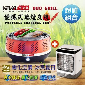 KRIA可利亞 無煙(烤肉爐+水冷氣超值組合)