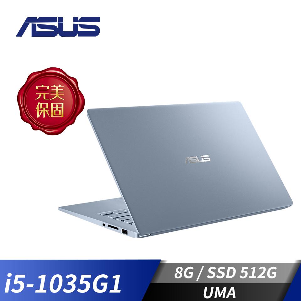 華碩ASUS VivoBook 14 筆記型電腦 冰河藍 (i5-1035G1/8GD4/512G/W10)