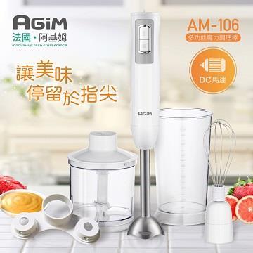 法國AGIM 4件式多功能魔力料理棒