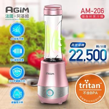法國AGIM隨身杯果汁機-粉