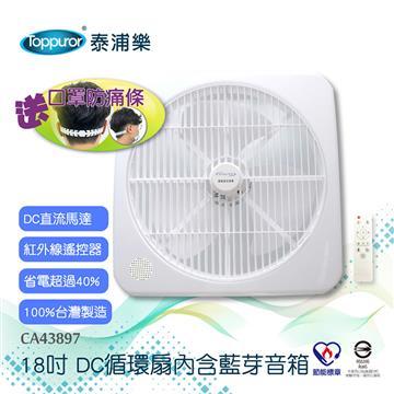 泰浦樂18吋DC天花板音箱循環扇含口罩防痛條