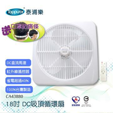 泰浦樂18吋DC天花板吸頂循環扇含口罩條