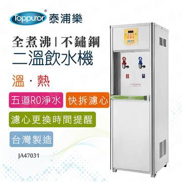 泰浦樂全煮沸節能RO二溫飲水機含基本安裝