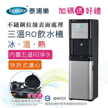 泰浦樂立式RO三溫飲水機含安含藍鑽鍋具五件 JB46225