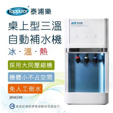 泰浦樂桌上型三溫自動補水機含基本安裝