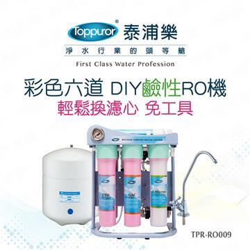 泰浦樂彩色六道DIY鹼性RO機含基本安裝 TPR-RO009