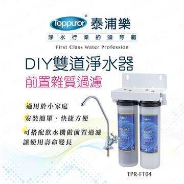 泰浦樂DIY雙道淨水器