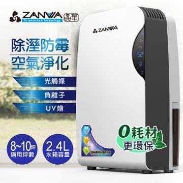 ZANWA晶華 智慧型光觸媒空氣清淨除溼兩用機 ZW-032TS