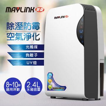 MAYLINK美菱 智慧型光觸媒空氣清淨除溼機