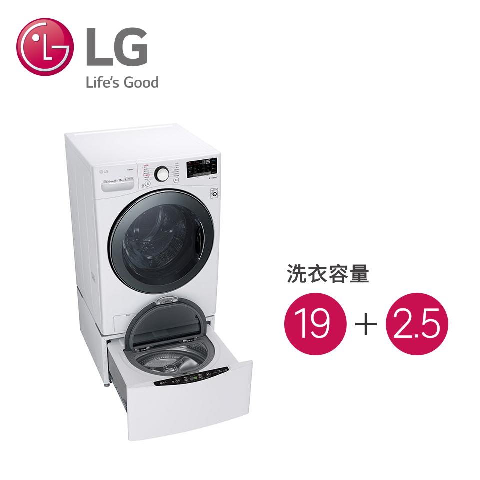 (組合)LG 19公斤蒸氣洗脫滾筒洗衣機+TWINWash雙能洗-2.5公斤mini洗衣機