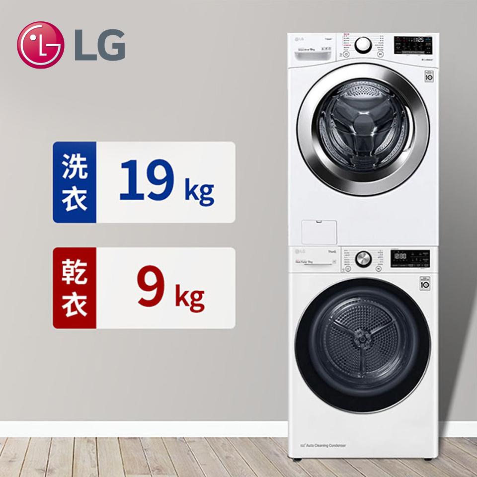 (組合)LG 19公斤蒸氣洗脫滾筒洗衣機+LG 9公斤免曬衣乾衣機
