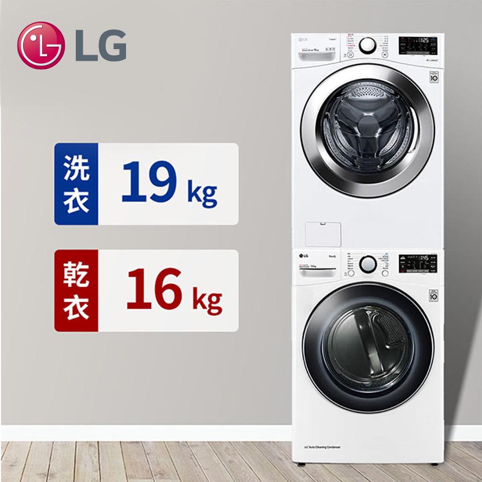 (組合)LG 19公斤蒸氣洗脫滾筒洗衣機+LG 16公斤免曬衣乾衣機