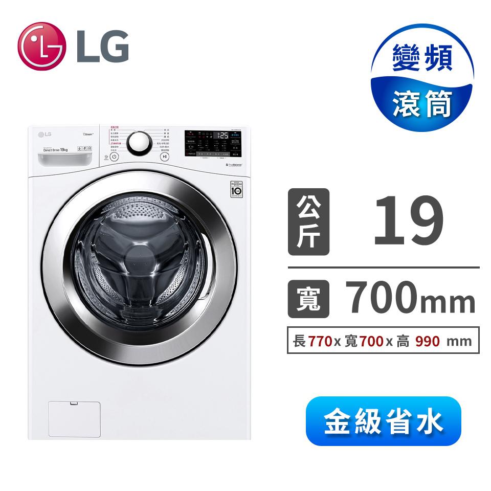 LG 19公斤蒸氣洗脫滾筒洗衣機 WD-S19VBW