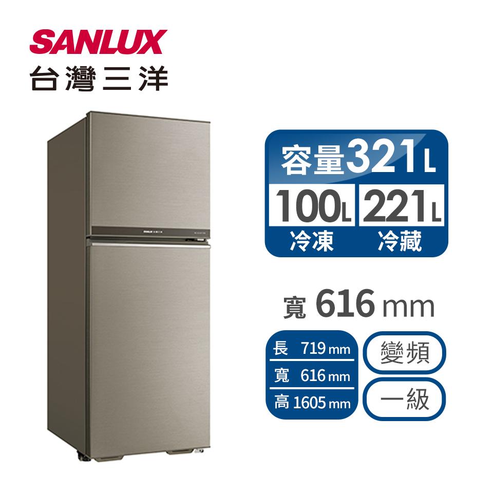 台灣三洋 321公升雙門變頻冰箱