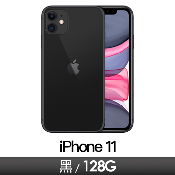 Apple iPhone 11 128GB 黑色