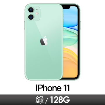 Apple iPhone 11 128GB 綠色 MHDN3TA/A