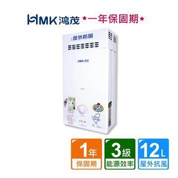 HMK 鴻茂屋外防風自排氣瓦斯熱水器12L
