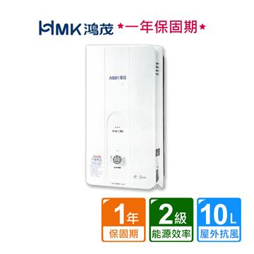 HMK 鴻茂屋外型自然排氣瓦斯熱水器10L