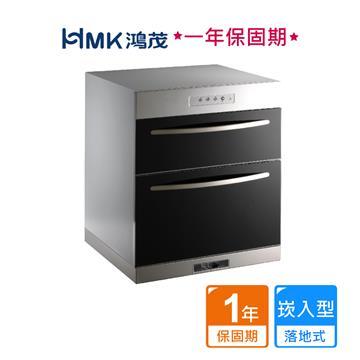 HMK 鴻茂崁入式落地臭氧殺菌烘碗機