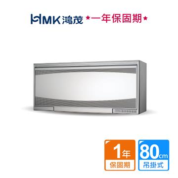 HMK 鴻茂懸掛式鏡面臭氧烘碗機(不含安裝)