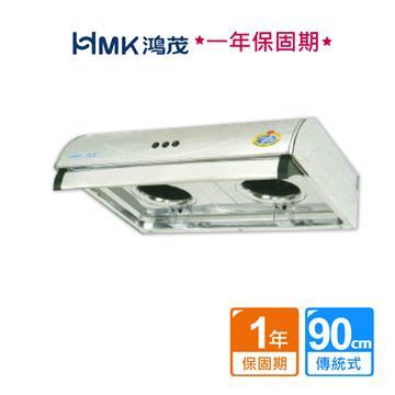 HMK 鴻茂平板式雙馬達排油煙機90cm
