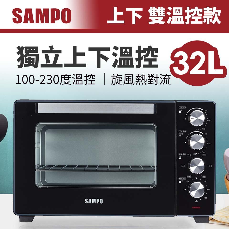聲寶32L雙溫控旋風電烤箱