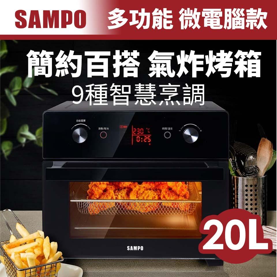 聲寶20L微電腦多功能氣炸烤箱 KZ-XA20B
