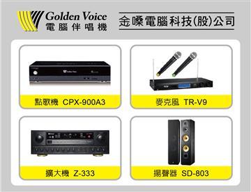 金嗓公司 卡啦OK CPX-900/A3 落地喇叭組