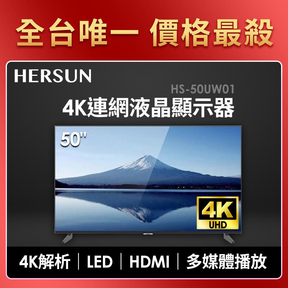 豪爽 50型4K聯網液晶顯示器