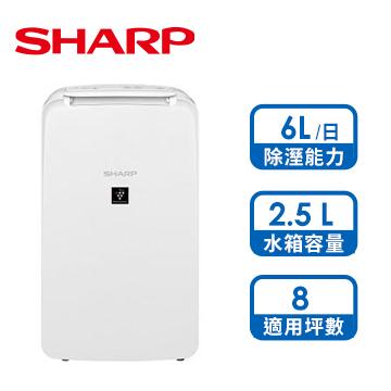 (拆封品)SHARP 6L清淨除濕機
