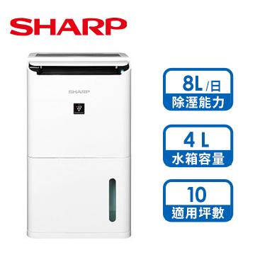 SHARP 8L清淨除濕機