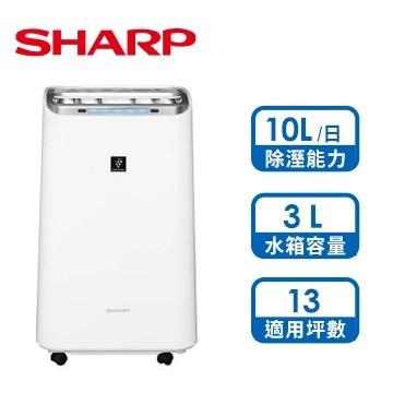 SHARP 10L空氣清淨除濕機(DW-L10FT-W)